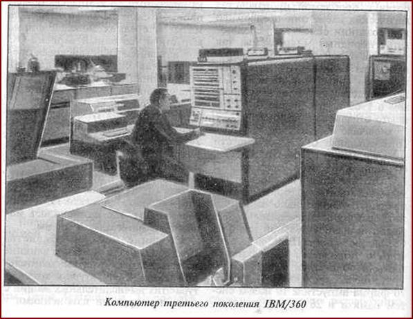Четвертое поколение ЭВМ (1974